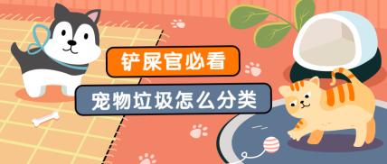宠物垃圾分类/宠物医院/宠物用品公众号首图