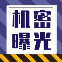 机密曝光档案/警示警告公众号次图
