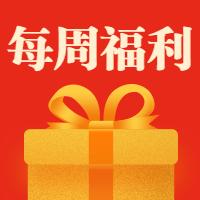 每周福利/活动促销/礼品礼物公众号次图