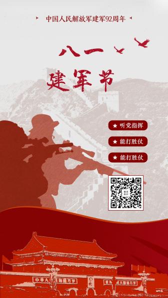八一建军节/81/军人/党政/中国风手机海报
