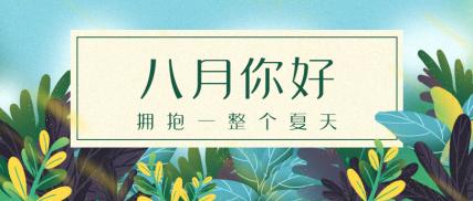 八月月初问候/艺术/展览/清新公众号首图