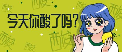 七夕情人节柠檬精/酸/漫画/卡通公众号首图