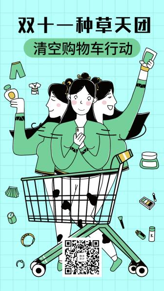 双十一种草安利好物推荐手绘卡通手机海报