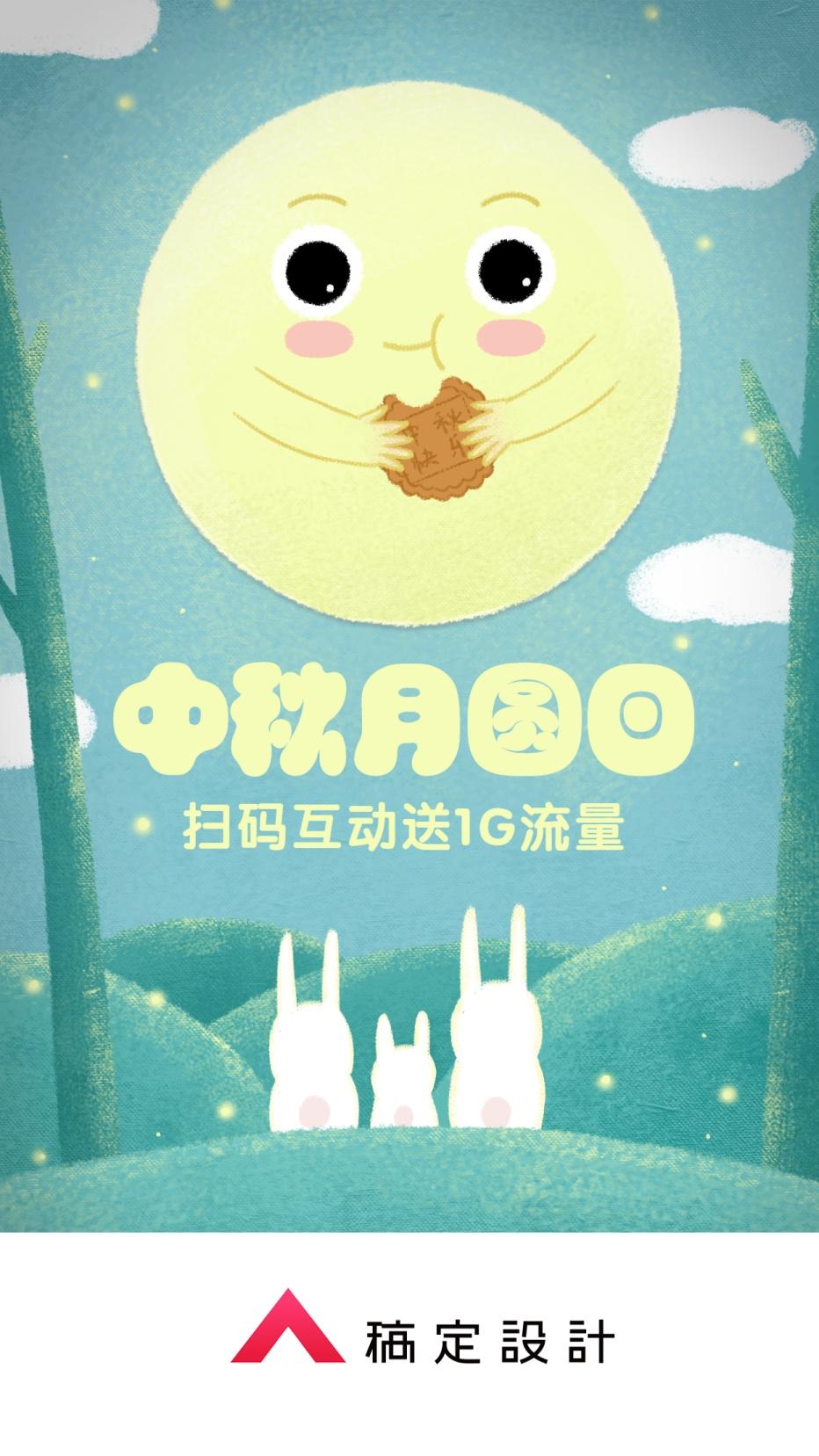 中秋节开屏手绘可爱月饼手机插画海报