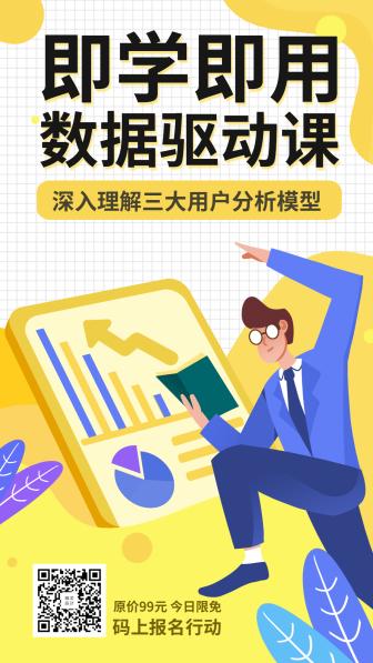 数据驱动课/培训/招生/手机海报