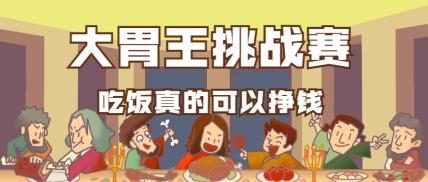 大胃王挑战赛名画公众号首图