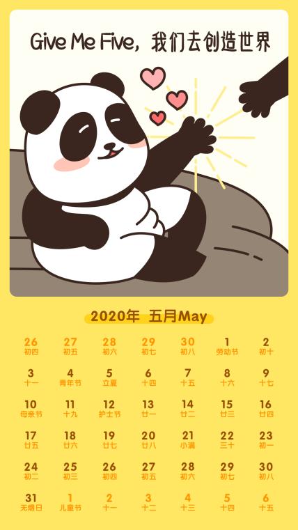 恶搞名画日历创意五月手机海报