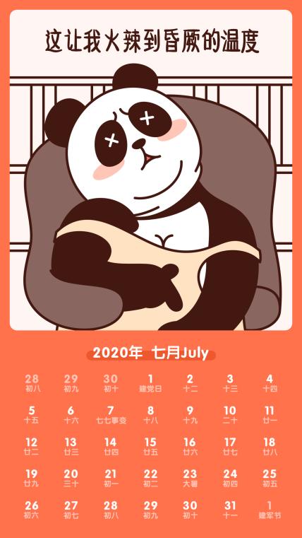 恶搞名画日历创意七月手机海报