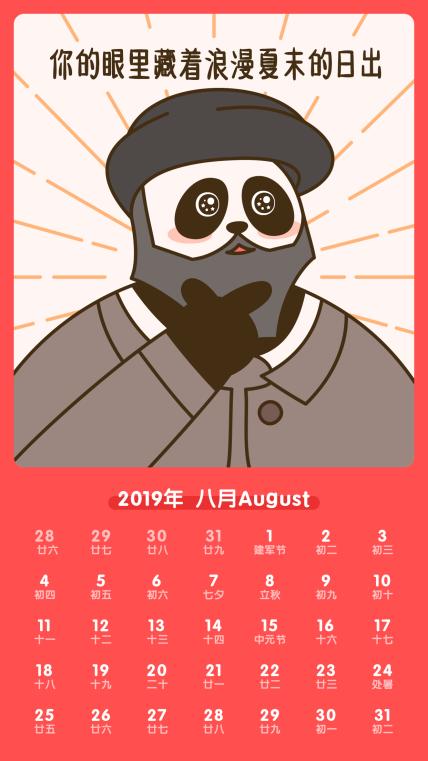 创意名画可爱八月手机海报