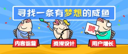 梦想咸鱼招聘内容运营设计用户公众号首图