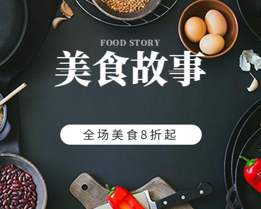 餐饮美食实景小程序封面