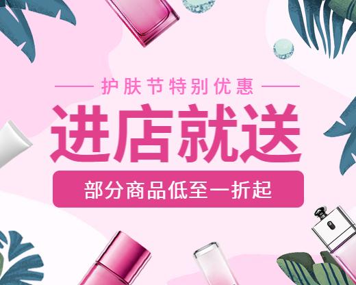美妆服饰微商购物小程序封面