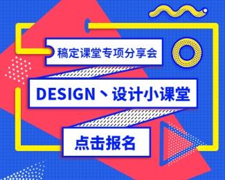 创意设计小课堂扁平孟菲斯风小程序封面