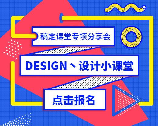 设计艺术美术小课程小程序封面