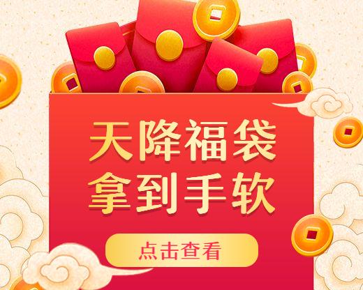 福袋抢红包促销优惠小程序封面