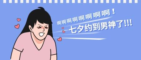 七夕约会创意趣味公众号首图