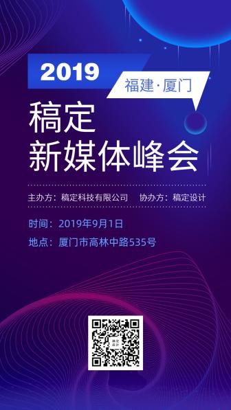 新媒体互联网峰会会议展会科技风手机海报