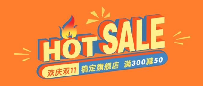 双12双十二热卖促销购物立体公众号首图
