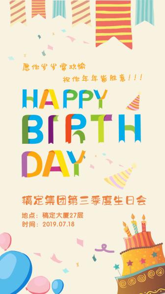 Happybirthday生日快乐手机海报