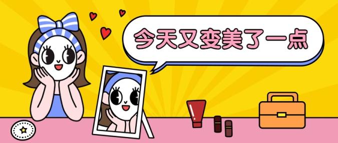 变美美容美妆手绘卡通公众号首图