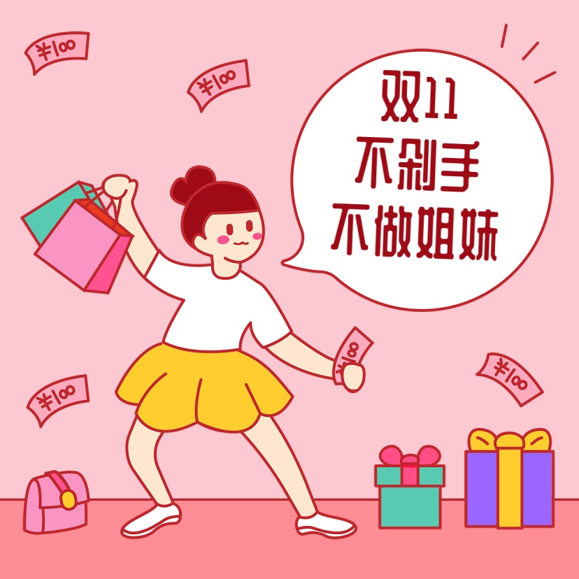 双十一购物节剁手姐妹朋友圈封面