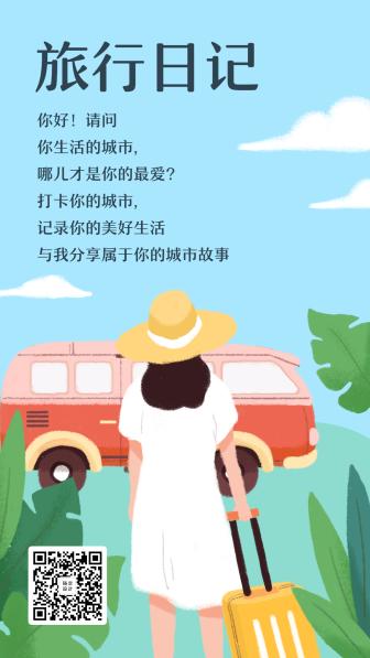 旅行旅游出行日记手机海报