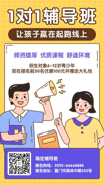 开学季辅导班培训补习手机海报