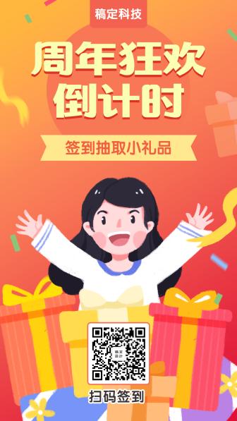 公司店铺周年庆活动促销手绘卡通手机海报