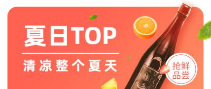 夏日TOP购物促销排行榜公众号首图