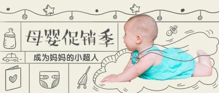 亲子母婴用品促销季公众号首图