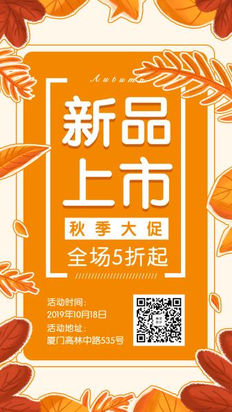 新品上市秋季促销优惠购物手机海报