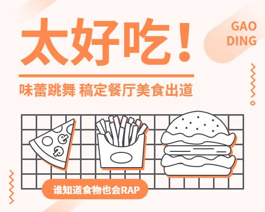 餐饮美食小程序封面