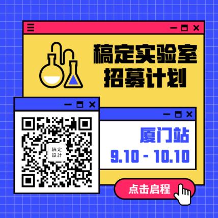 稿定实验室招募计划科技会议方形二维码