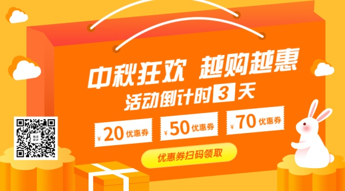 中秋月饼月兔购物促销优惠狂欢banner横版海报