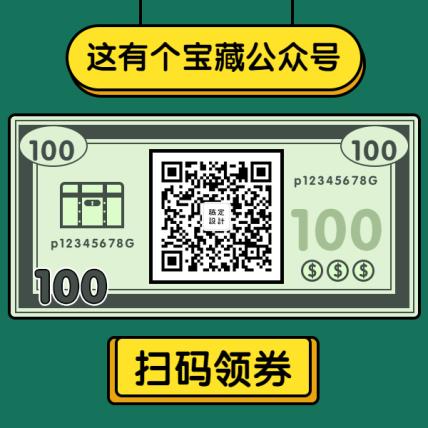 宝藏钞票恶搞趣味钱公众号方形二维码