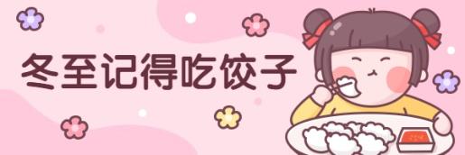 冬至饺子手绘卡通可爱热文链接