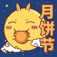 月饼节中秋节公众号次图
