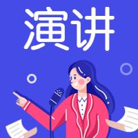演讲/插画/公众号次图