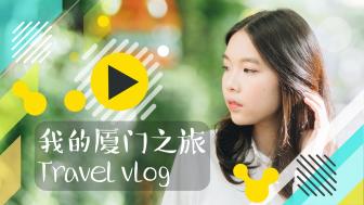 我的厦门之旅/旅游/Vlog视频封面