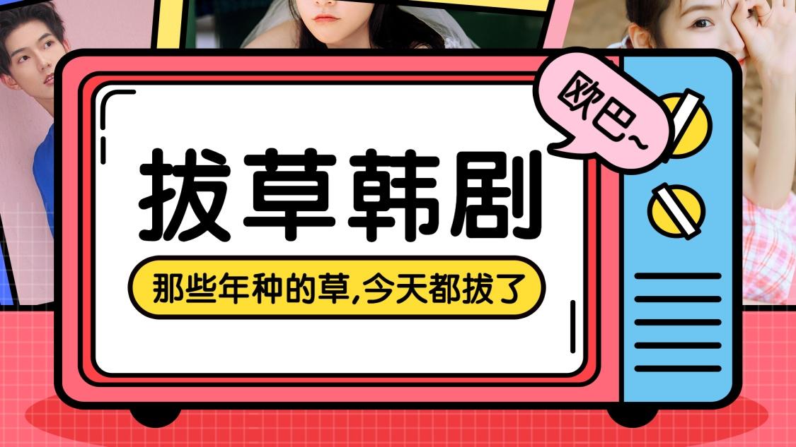 拔草韩剧追剧视频封面