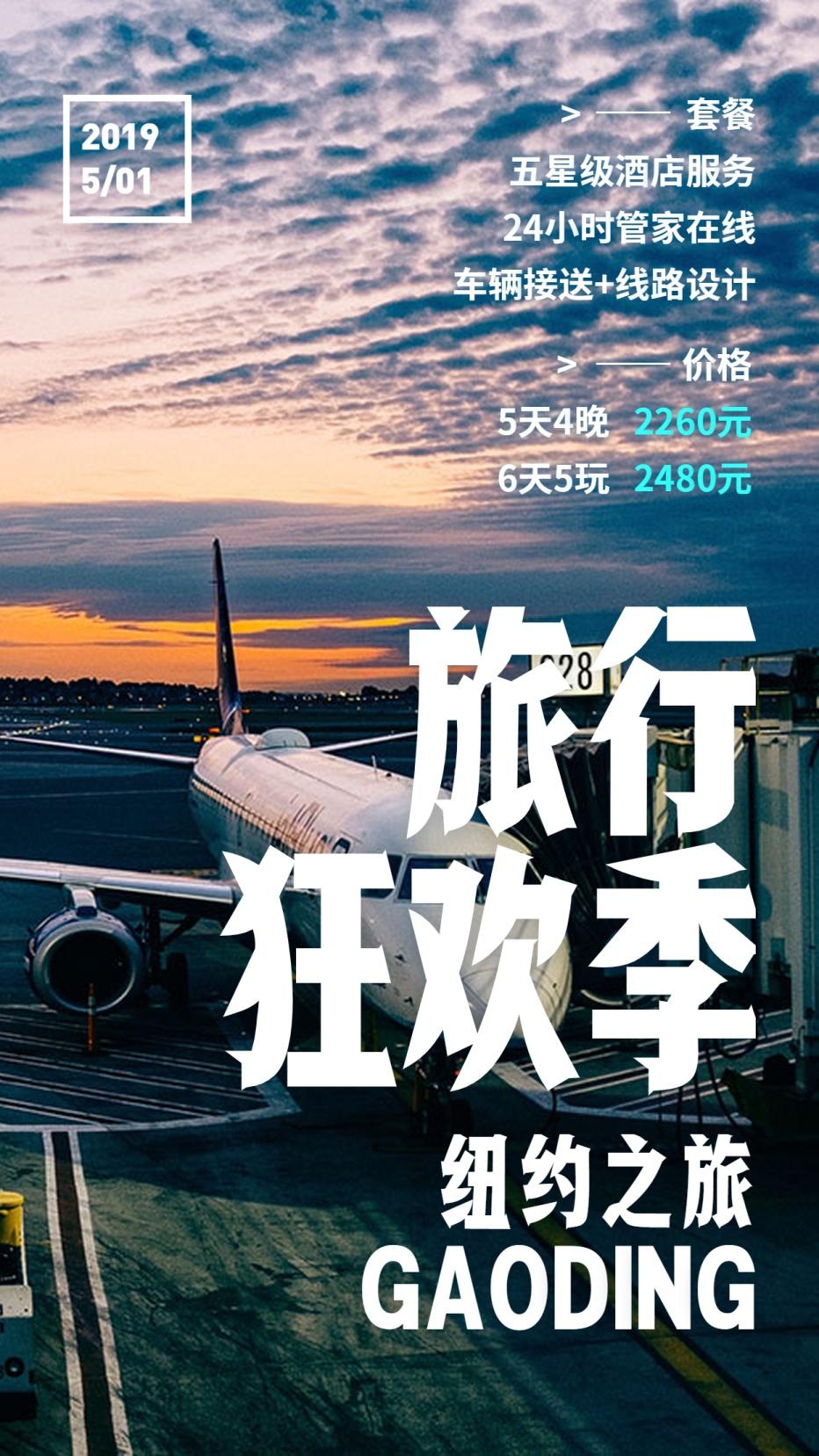 旅游狂欢季手机海报