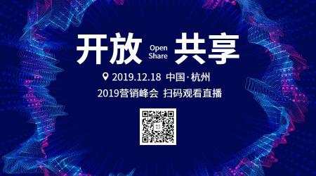 开放共享峰会会议活动横版海报banner