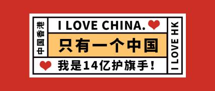 热点事件香港事件公众号首图