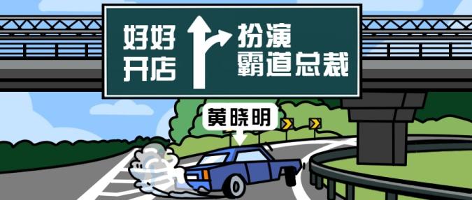 黄晓明明学/车辆分叉口/创意趣味公众号首图