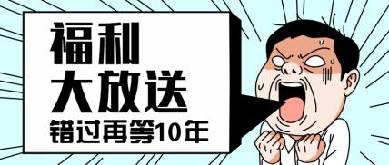 福利大放送恶搞漫画咆哮公众号首图