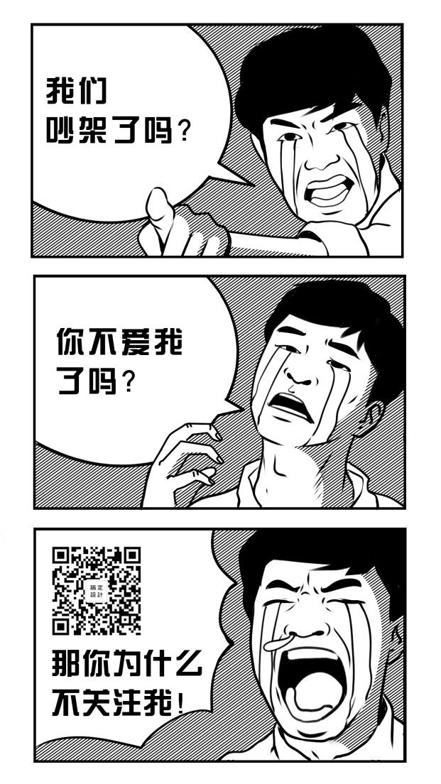 恶搞趣味漫画条漫引导关注手机海报