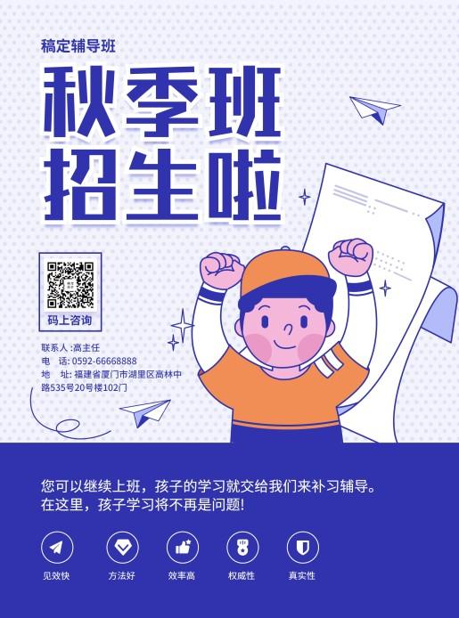 教育培训/秋季辅导班/宣传单