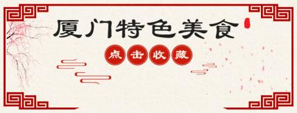 餐饮美食/中国风喜庆/美团外卖店招