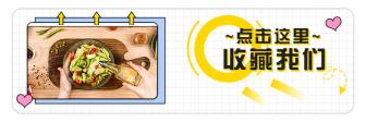 餐饮美食/清新卡通/饿了么店招