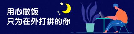 餐饮美食/清新卡通/饿了么海报